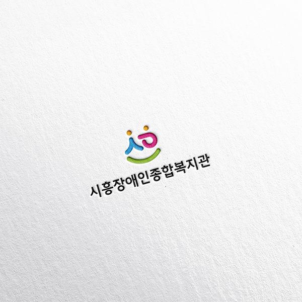 로고 디자인 | 시흥장애인종합복지관 로고제작 | 라우드소싱 포트폴리오