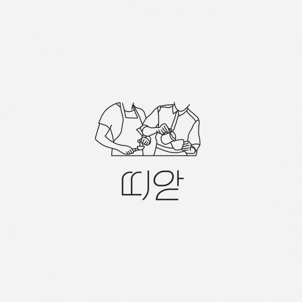 로고 디자인 | 띠앋 | 라우드소싱 포트폴리오