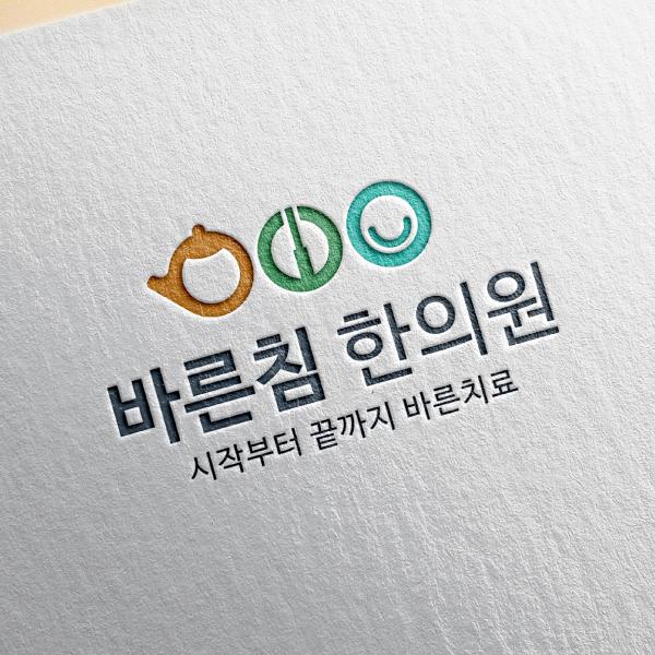 로고 디자인 | 바른침한의원  | 라우드소싱 포트폴리오