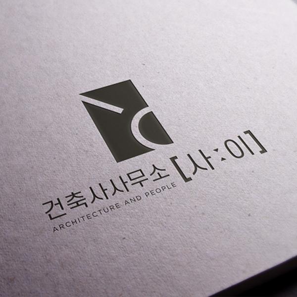 로고 + 명함 | 건축사사무소사이 | 라우드소싱 포트폴리오