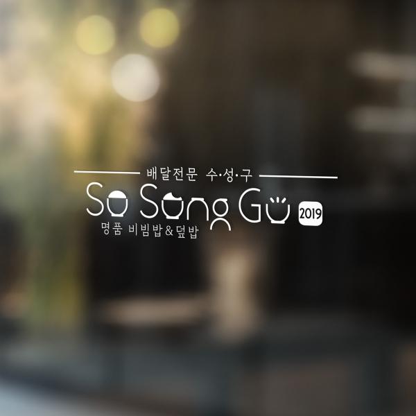 로고 디자인 | 수성구(Su sung gu) | 라우드소싱 포트폴리오
