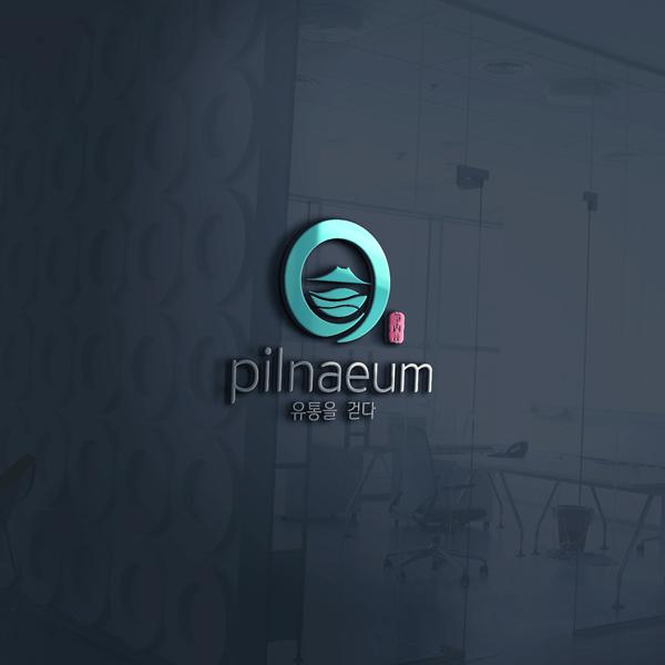로고 디자인 | 주식회사 필내음 | 라우드소싱 포트폴리오