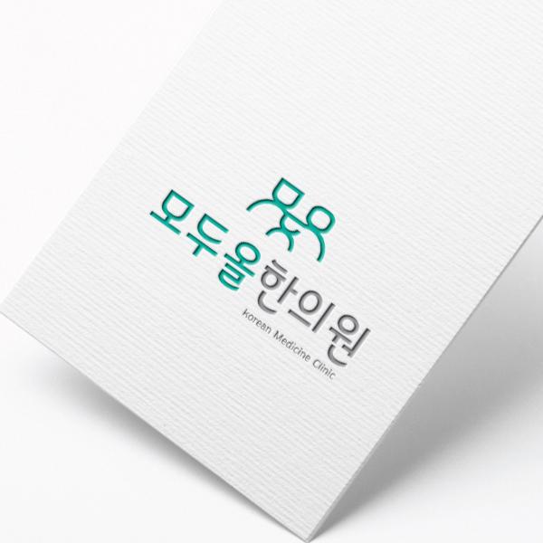로고 + 간판 | 모두올 한의원 로고 간판... | 라우드소싱 포트폴리오