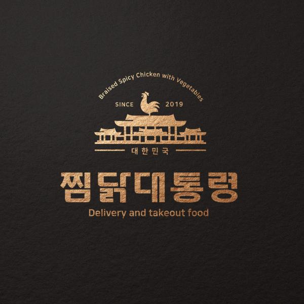 브랜딩 SET | 찜닭대통령 신규브랜드 로... | 라우드소싱 포트폴리오