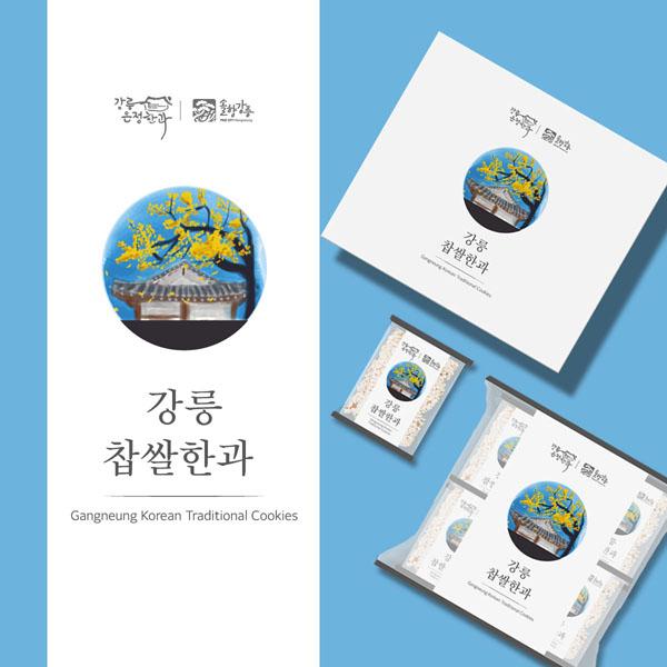 패키지 디자인 | 강릉 찹쌀한과 포장디자인... | 라우드소싱 포트폴리오
