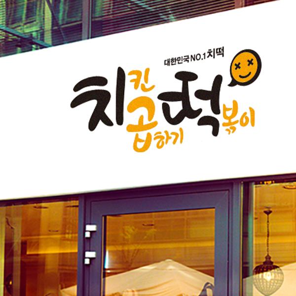 로고 + 간판 | 치떡(치킨+떡볶이) 로고... | 라우드소싱 포트폴리오