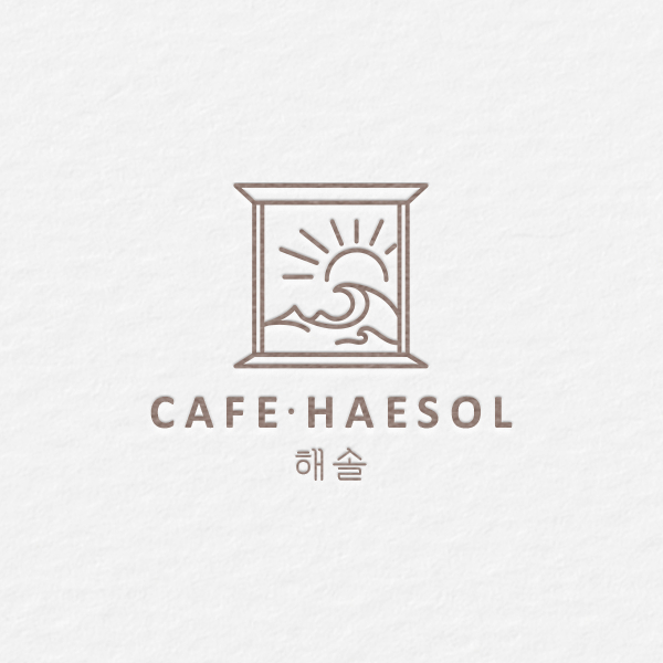 로고 디자인 | 카페, 해솔 | 라우드소싱 포트폴리오