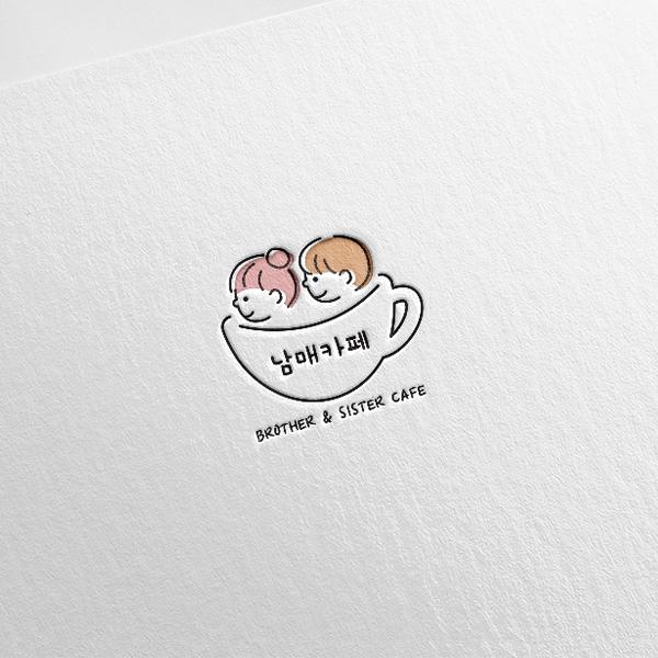 로고 + 간판 | 남매카페 로고,간판 디자... | 라우드소싱 포트폴리오