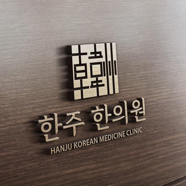 로고 디자인 | 한주(韓州)한의원 | 라우드소싱 포트폴리오