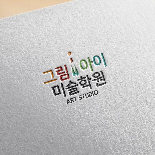 로고 디자인 | 미술학원 로고 디자인 의뢰 | 라우드소싱 포트폴리오
