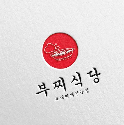 로고 + 간판 | 부찌식당 (송탄 부대찌개... | 라우드소싱 포트폴리오