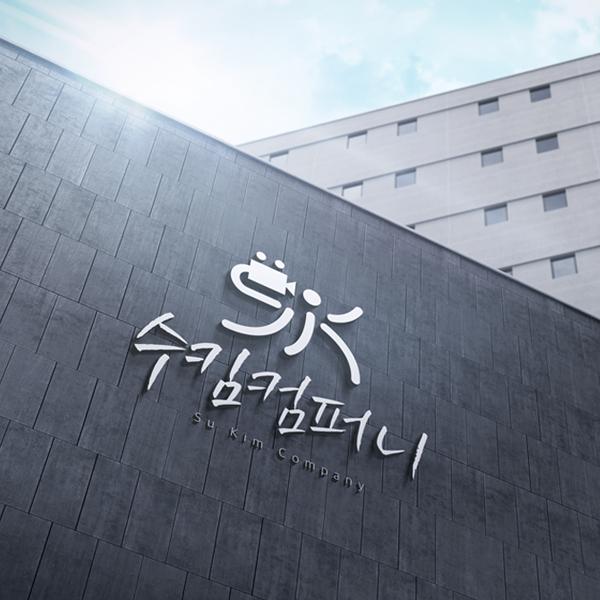 로고 + 명함 | 수킴컴퍼니 (Su Kim Co... | 라우드소싱 포트폴리오