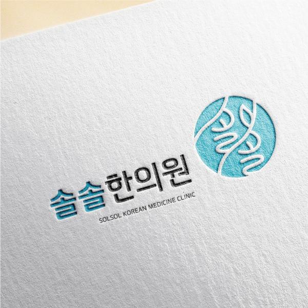 로고 디자인 | 솔솔한의원 로고 디자인 의뢰 | 라우드소싱 포트폴리오