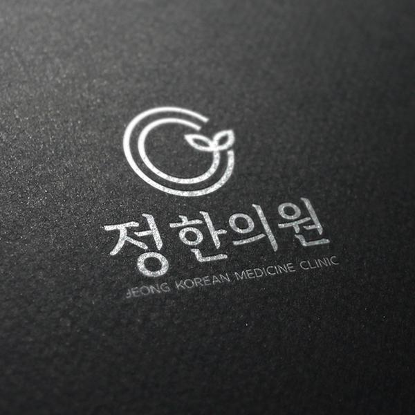 로고 디자인 | 정 한의원 | 라우드소싱 포트폴리오