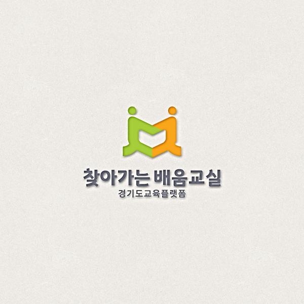 브랜딩 SET | (재)경기도평생교육진흥원 | 라우드소싱 포트폴리오