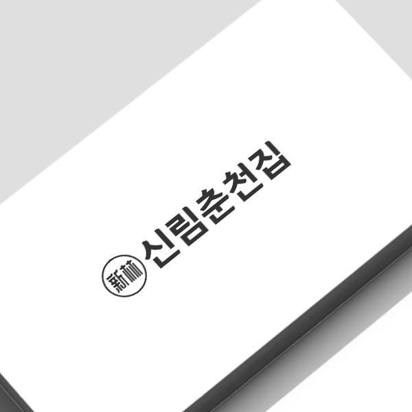 로고 + 간판 | (간단) 신림춘천집 로고... | 라우드소싱 포트폴리오