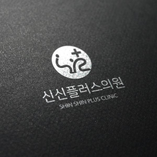 로고 디자인 | 신신플러스의원 로고 디자... | 라우드소싱 포트폴리오