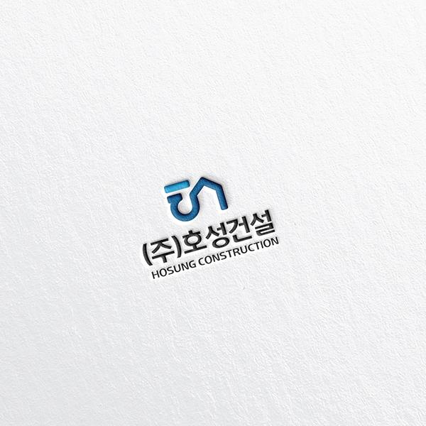로고 + 명함 | (주)호성건설 | 라우드소싱 포트폴리오