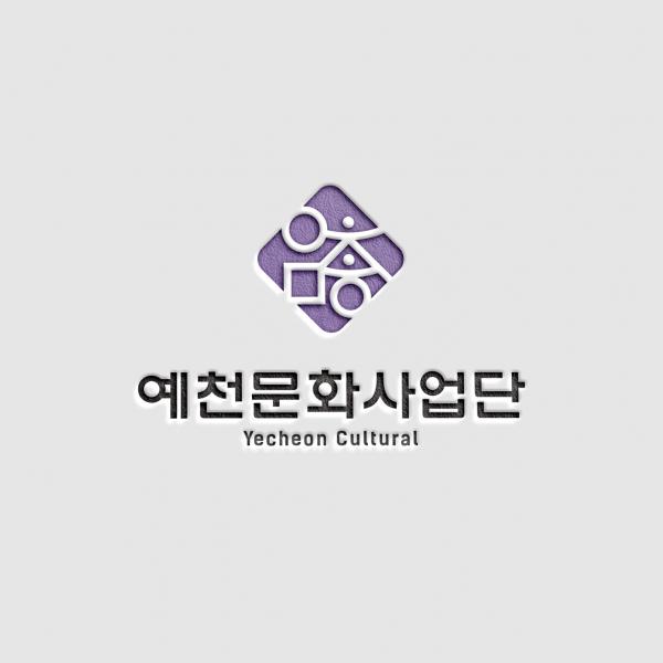 로고 디자인 | (주)예천문화사업단 | 라우드소싱 포트폴리오