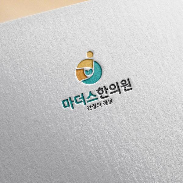 로고 + 간판 | 마더스한의원 로고 간판 ... | 라우드소싱 포트폴리오