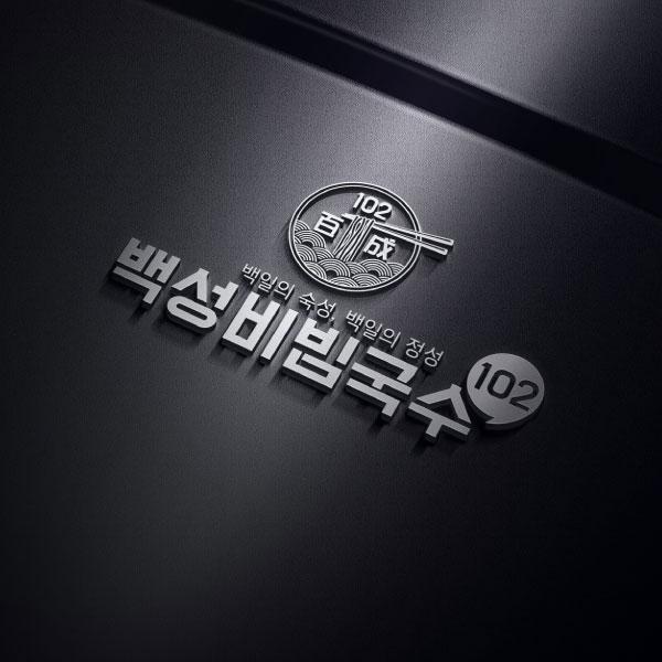 로고 + 간판 | 백성비빔국수102 로고 ... | 라우드소싱 포트폴리오