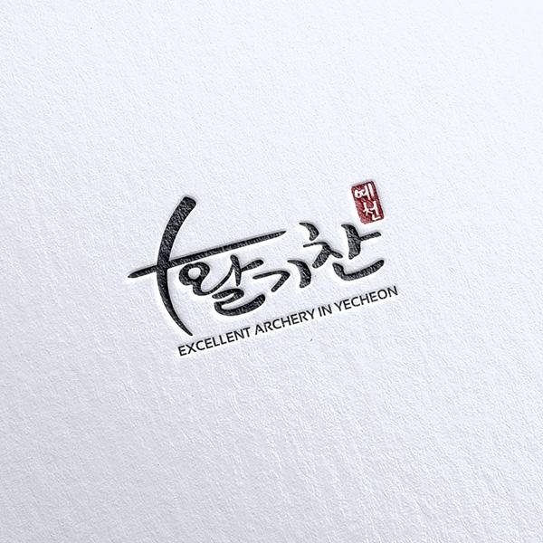 로고 + 네이밍 | 예천활체험 BI 제작 의... | 라우드소싱 포트폴리오
