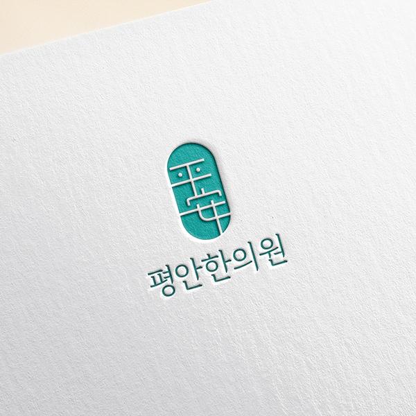 로고 디자인 | 평안한의원 로고 디자인 의뢰 | 라우드소싱 포트폴리오