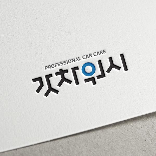 로고 + 간판 | 갓차(GOTCHA) 오프... | 라우드소싱 포트폴리오