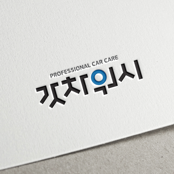 로고 + 간판 | 갓차 | 라우드소싱 포트폴리오