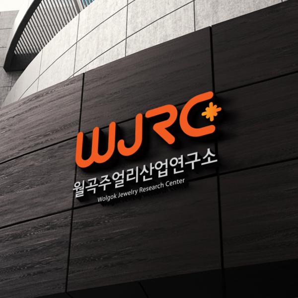 로고 + 명함   WJRC (월곡주얼리산업연구소)   라우드소싱 포트폴리오
