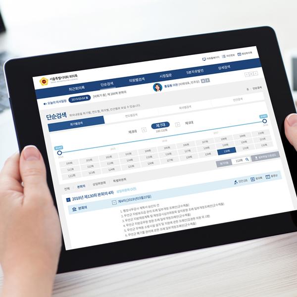 웹사이트 | 의회회의록 홈페이지 | 라우드소싱 포트폴리오