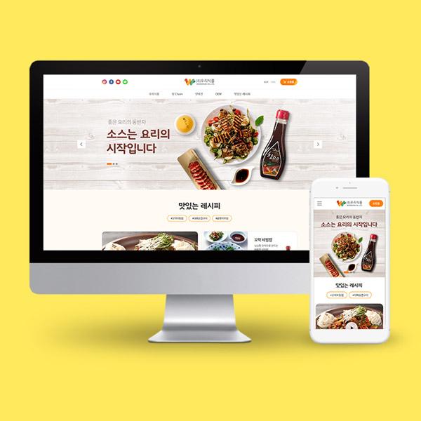 웹사이트 | (주)우리식품 홈페이지 ... | 라우드소싱 포트폴리오