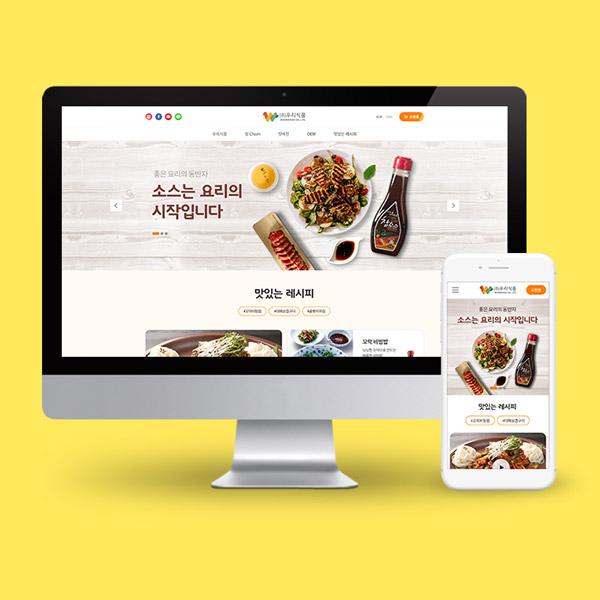 웹사이트 | (주)우리식품 | 라우드소싱 포트폴리오