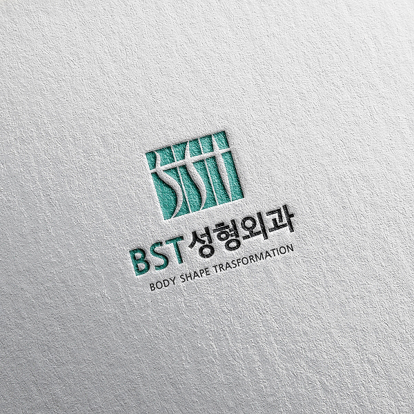 로고 디자인 | BST성형외과 | 라우드소싱 포트폴리오