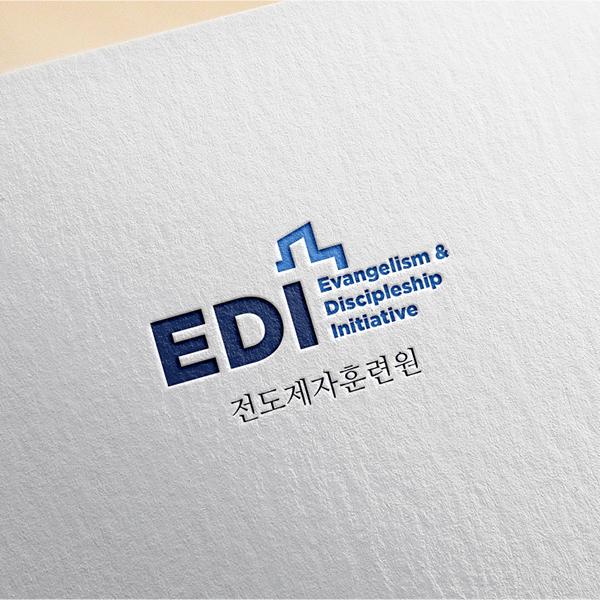 로고 + 명함 | EDI(전도제자훈련원) | 라우드소싱 포트폴리오