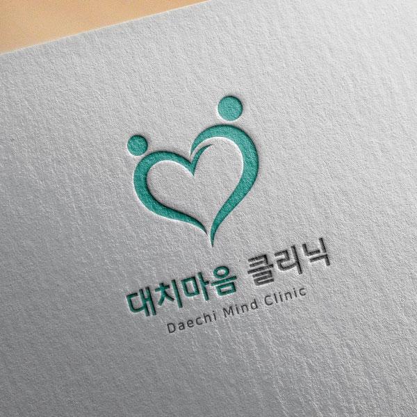로고 + 간판 | 대치마음 정신건강의학과(대치마... | 라우드소싱 포트폴리오