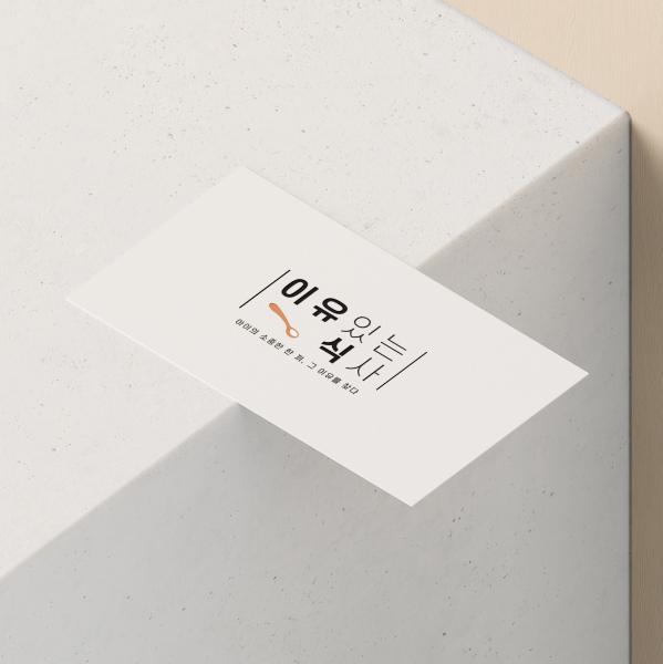 로고 디자인 | 회사명 : 이유    제품 브... | 라우드소싱 포트폴리오