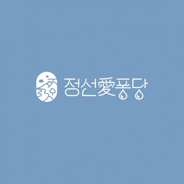 로고 디자인 | 정선愛 퐁당 로고디자... | 라우드소싱 포트폴리오