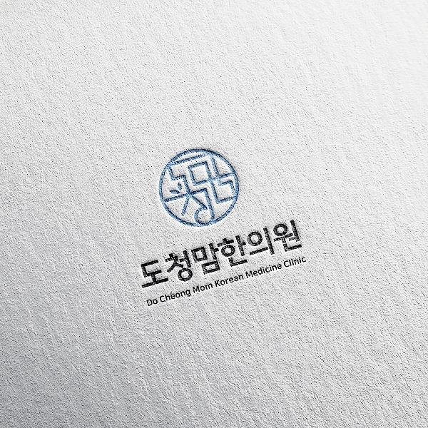 로고 디자인   도청맘한의원   라우드소싱 포트폴리오