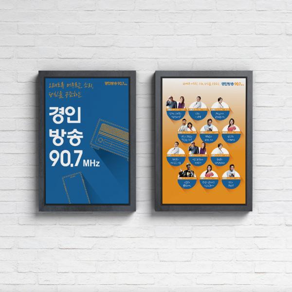 일러스트 | 경인방송 CI 활용한 홍... | 라우드소싱 포트폴리오