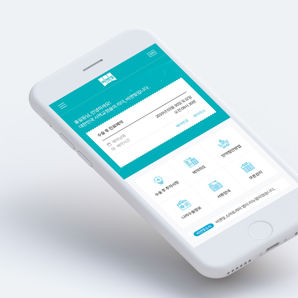모바일 앱 | 비앤빛강남밝은세상안과 | 라우드소싱 포트폴리오