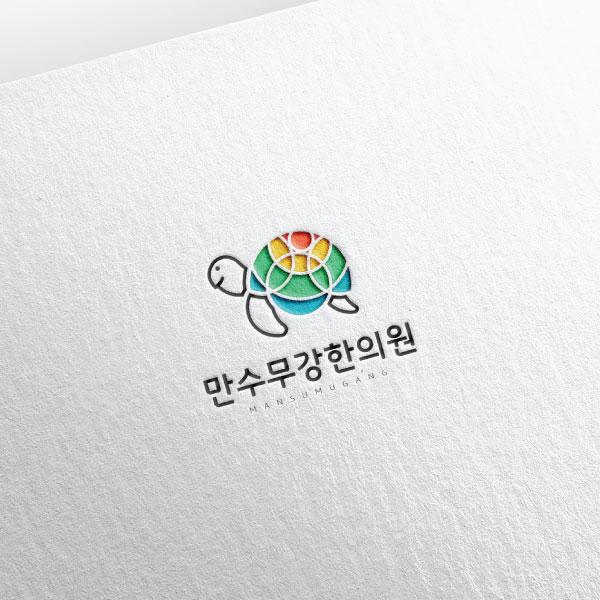 로고 디자인 | 만수무강한의원 | 라우드소싱 포트폴리오
