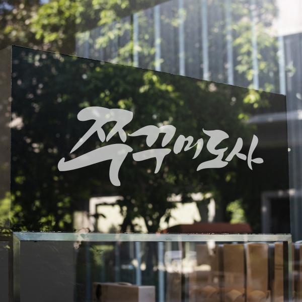 로고 디자인 | 음식점 로고디자인 의뢰(... | 라우드소싱 포트폴리오
