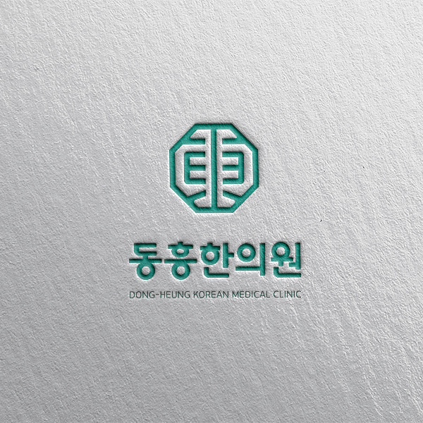 로고 + 명함 | 한의원 로고 디자인 의뢰 | 라우드소싱 포트폴리오