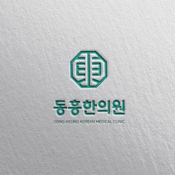 로고 + 명함   동흥한의원   라우드소싱 포트폴리오