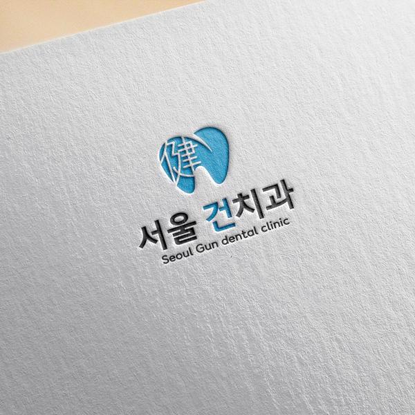 로고 + 명함   서울건치과의원   라우드소싱 포트폴리오