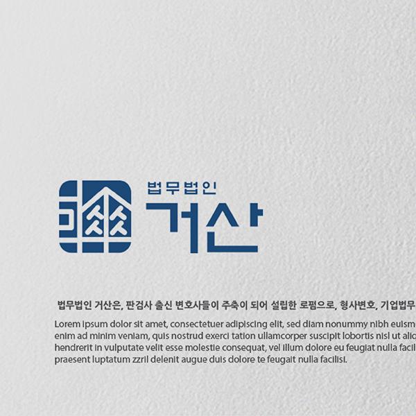 로고 + 명함 | 법무법인 거산(巨傘) | 라우드소싱 포트폴리오