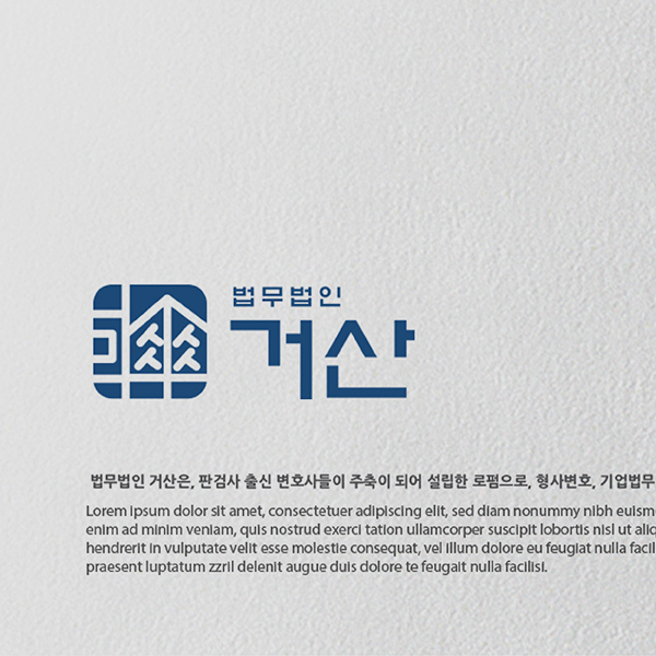 로고 + 명함   법무법인 거산(巨傘)   라우드소싱 포트폴리오