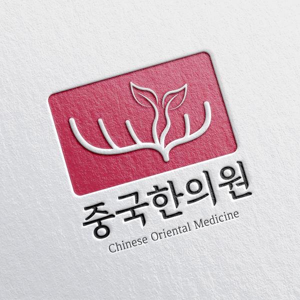 로고 + 명함   중국한의원   라우드소싱 포트폴리오