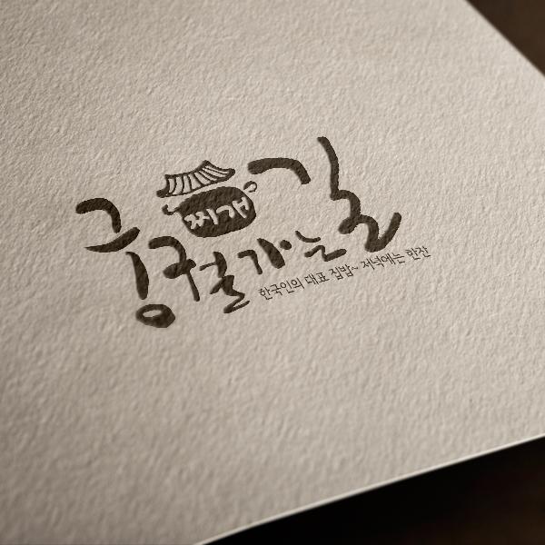 로고 + 간판 | 궁궐가는길 찌개 | 라우드소싱 포트폴리오